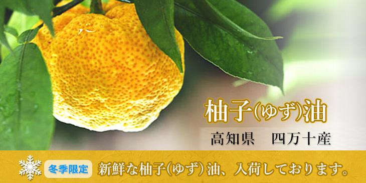 【初入荷】柚子油