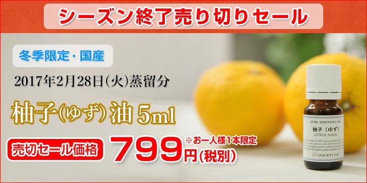 柚子油5ml