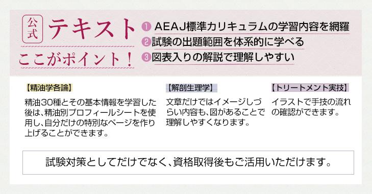 AEAJ認定アロマテラピー インストラクター資格 アロマセラピスト資格概要
