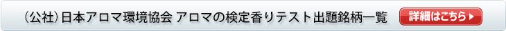 (公社) 日本アロマ環境協会 アロマの検定香りテスト出題銘柄一覧