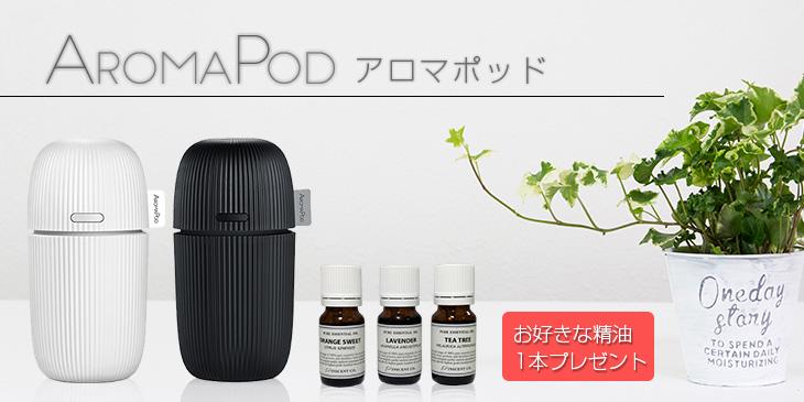 AromaPod(アロマポッド)