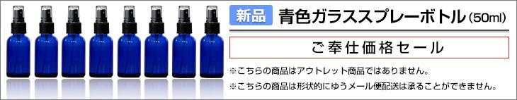 青色ガラススプレー(50ml)