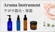 アロマ容器・器具