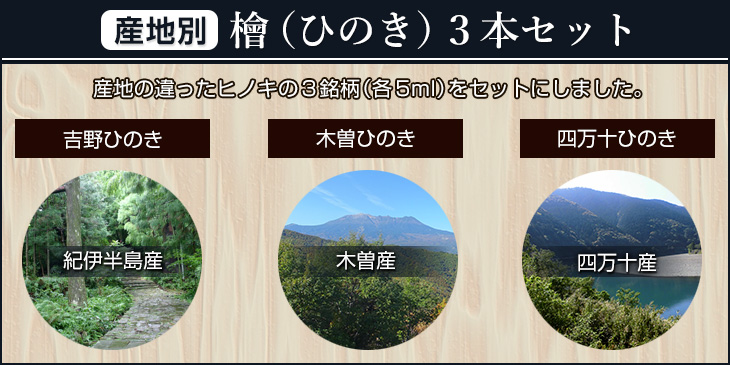 産地別檜(ひのき)3本セット