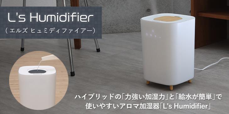 L's Humidifier (エルズ ヒュミディファイアー)