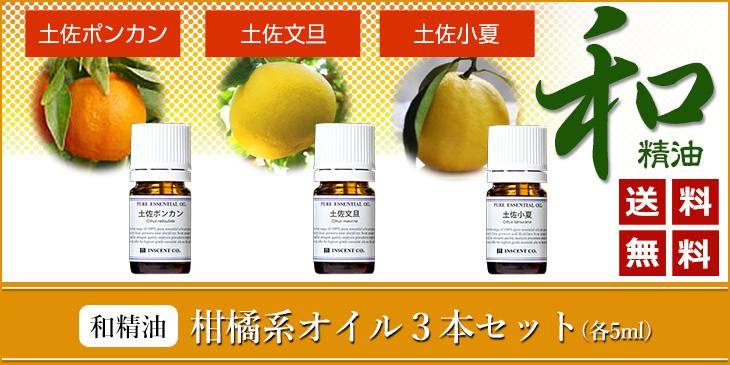 柑橘系オイル3本セット