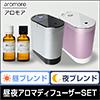 aromore(アロモア)2台セット